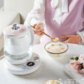 養生壺 小熊燕窩燉盅養生壺玻璃電煮茶壺家用小型多功能全自動隔水燉養身 MKS快樂母嬰