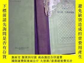 二手書博民逛書店惡之花罕見巴黎的憂鬱(精裝網格本,1991年第1版1印)詳見描述
