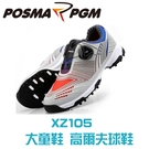 POSMA PGM 童鞋 大童鞋 高爾夫球鞋 網布 舒適 透氣 灰 藍 XZ105GBRED