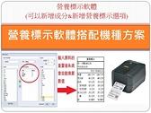 營養計算軟體 搭配C342C標籤機 (條碼機)(另售PT-D600/PT-D450/T4e/QL-800/TTP-345/TTP-247/OS-214/CP-2140)