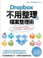 二手書博民逛書店《Dropbox 不用整理的檔案整理術:把混亂變效率的魔法,除了