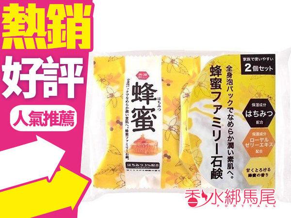 日本 Pelican  蜂蜜保濕洗顏皂 2入組 80G*2◐香水綁馬尾◐