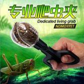 飼養箱 爬蟲夾子 寵物 蜘蛛 蜥蜴 蝎子 毒蟲夾子 塑料夾igo 寶貝計畫