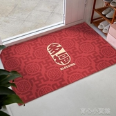 地墊 入戶門地墊進門墊門口腳墊中式平安家用門前訂製進戶防滑耐臟地毯YYP 育心館
