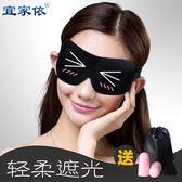 3D負離子眼罩睡眠遮光女男士學生睡覺護眼耳塞防噪音三件套【新店開業八八折鉅惠】