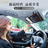 汽車遮陽板套多功能包車載收納包卡片夾收納袋cd包【淘夢屋】
