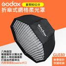【八角 柔光罩】80X80cm 摺傘式 神牛 Godox SB-GUSW-80 摺疊 傘式 棚燈 攝影燈 網格 保榮卡口