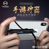 麥多多蘋果數據線iPhone6s彎頭充電線7Plus手機8X快充手游戲iPad【帝一3C旗艦】