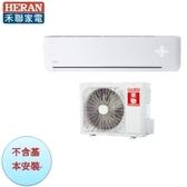 【禾聯冷氣】11.2KW 16-20坪 變頻壁掛式冷暖型《HI/HO-N1122H》1級節能年耗電2645全機7年保固