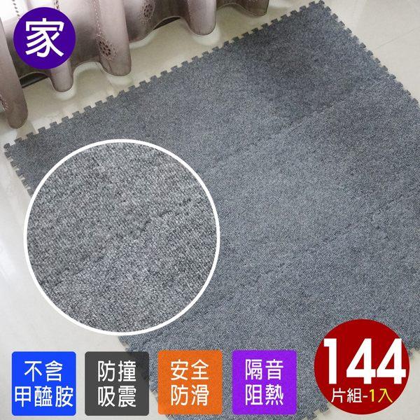 毛地墊 地毯 防滑墊 踏墊【CP007】舒適磨毛巧拼安全地墊 144片裝適用4坪 台灣製造 家購網