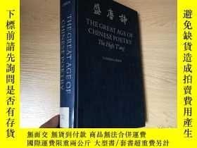 二手書博民逛書店The罕見Great Age of Chinese Poetry