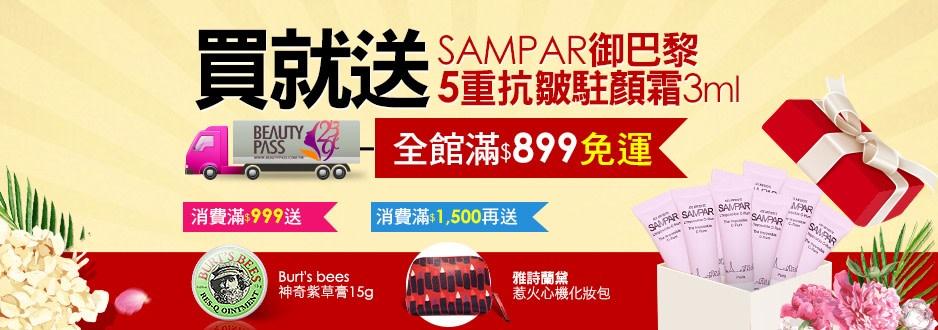 beautypass-imagebillboard-6e3fxf4x0938x0330-m.jpg