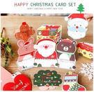 ♥▪▫好朋友▪▫♥ 聖誕禮物韓國聖誕立體賀卡套裝|聖誕卡組合套裝(10張入)
