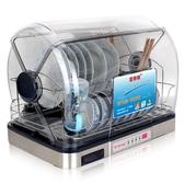 烘碗機消毒櫃迷你家用小型碗櫃餐盤不銹鋼烘碗機熱風烘干殺菌LX220v春季特賣