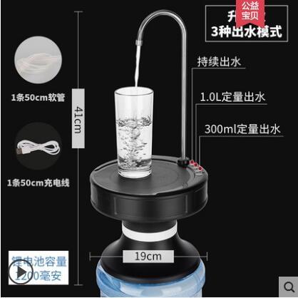 天喜桶裝水電動抽水器飲水機純凈水桶家用壓水器自動上水泵出水器 小艾新品