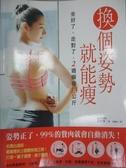 【書寶二手書T4/養生_XBR】換個姿勢就能瘦-坐好了、走對了,2週瞬瘦13公斤_黃相普