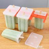 自製雪糕模具經典老冰棍模具無毒家用做冰淇淋的模具套裝送木棒子     易家樂