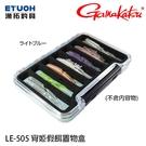 漁拓釣具 GAMAKATSU LE-505 [宵姫假餌置物盒]