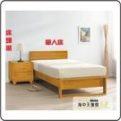 {{ 海中天休閒傢俱廣場 }} G-12 摩登時尚 臥室系列 107-4 貝爾3.5尺單人床