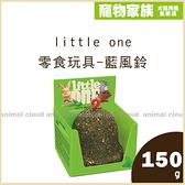 寵物家族-little one零食玩具-藍風鈴150g