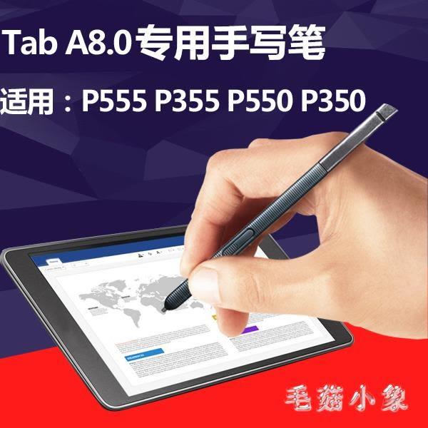 適用三星平板筆P350手寫筆內置觸控筆電容筆 ys7357『毛菇小象』