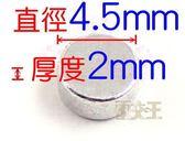 【釹鐵硼強力磁鐵】直徑4.5*厚度2mm 材料:N38 鍍鋅 吸鐵 磁石 金屬固定 Mgt38-C4.54.502