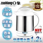 出清特賣 日象 1.2L水漾晶潤電水壺 ZOI-2120SD