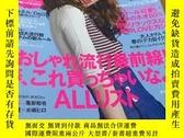 二手書博民逛書店罕見日文原版雜誌2009.4鈴木惠美Y403679