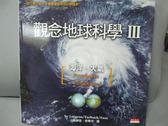【書寶二手書T1/科學_KPI】觀念地球科學III_呂特根、塔布克、塔沙