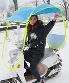 電動車雨蓬遮陽傘踏板摩托車雨棚透明擋風罩電動自行車防雨蓬防曬  igo  摩可美家
