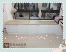 【 歐雅 系統家具 】 窗邊臥榻櫃...