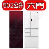 夏普【SJ-GX50ET-R】自動除菌離子變頻觸控對開冰箱(紅色)