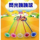 【閃光跳跳球】QQ 旋舞 閃光跳 跳跳圈 旋轉 跳跳環 活力 跳球 戶外 玩具 遊戲 禮物