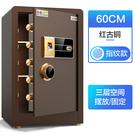 保險箱 保險櫃 60CM家用指紋密碼小型報警保險箱辦公全鋼入牆防盜保管箱 快速出貨