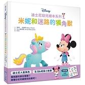 迪士尼幼兒繪本系列:米妮和迷路的獨角獸【城邦讀書花園】
