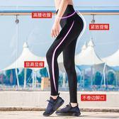 高腰提臀運動健身褲女長褲彈力緊身高彈訓練外穿跑步褲速幹瑜伽褲   LannaS
