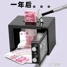 密碼獅保險櫃17家用小型迷你投幣保管箱存錢罐創意禮品收納密碼鐵盒電子全鋼HM 3C優購