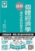 圖解個體經濟學 理性決策的基本功