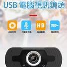 攝影機 網路攝像機 攝影機 HD 視訊鏡...