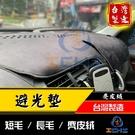 【長毛】97-04年 W163 ML系列 避光墊 /台灣製、工廠直營/ w163避光墊 ml350避光墊 w163儀表墊 ml320