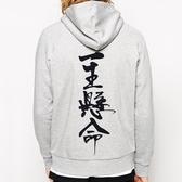 一生懸命Japanese-very hard金屬拉鍊連帽刷毛外套-灰色 中文日文漢字熱血魂潮禮物t 999 Gildan