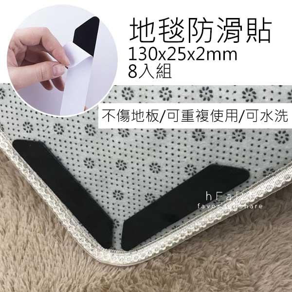 地毯防滑貼止滑貼130x25x2mm 8入組 地毯防滑貼 地墊止滑貼