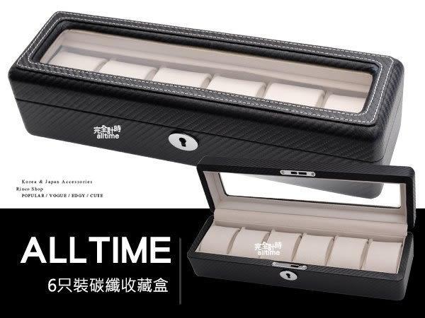 │完全計時│精緻皮革收藏盒~【黯黑碳纖維6格透明蓋】手錶收藏盒 (附鎖) 碳纖01