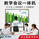 觸摸壹體機 壁掛幼兒園教育培訓多媒體教學一體機電子白板觸摸屏電視廣告機顯示JD 雲雨尚品