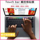 蘋果mac只適用于A1706觸條膜和A1707觸控條保護貼膜 防水 防刮 e起購