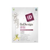 InDesign排版高手