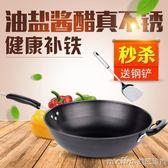 30CM無蓋炒鍋不黏鍋無涂層家用熟鐵炒菜鍋不生銹鍋具燃氣灶電磁爐適用鐵鍋igo 美芭