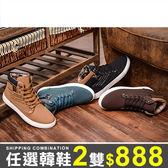 任選2雙888休閒鞋高筒鞋簡約皮革多色休閒鞋高筒鞋【09S1766】