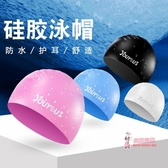 泳帽 泳帽子男女兒童成人防水舒適PU硅膠備長髮不勒頭 6色