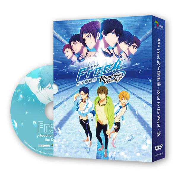 【停看聽音響唱片】【DVD】劇場版FREE! 男子游泳部:Road to the World–夢